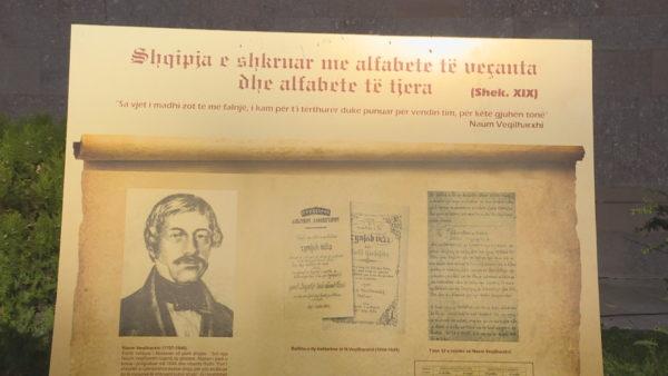"""""""Rruga drejt bashkimit kombëtar"""", alfabetet para vendimit të Kongresit të Manastirit të ekspozuara në muze"""